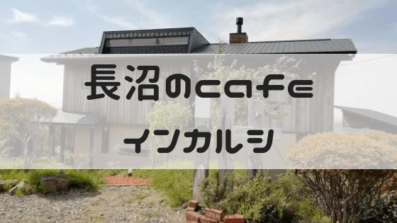 長沼のcafe インカルシ