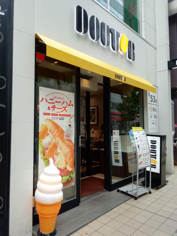 ドトール札幌時計台通店
