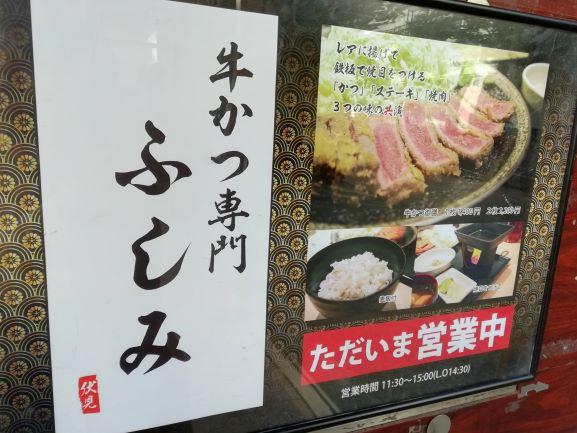 牛かつ専門店ふしみ