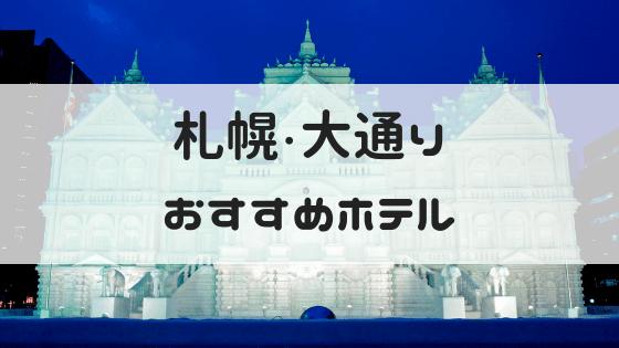 札幌おすすめホテル
