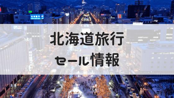 北海道旅行セール