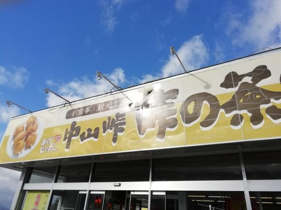 中山峠売店