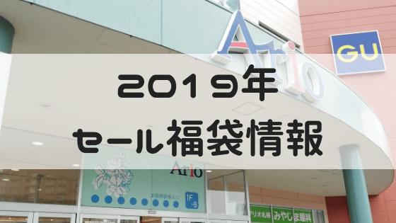 2019札幌セール福袋情報