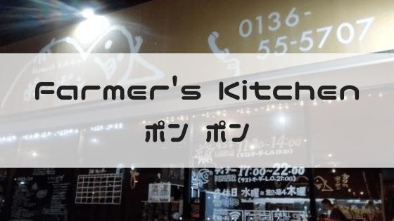 ファーマーズキッチンポンポン