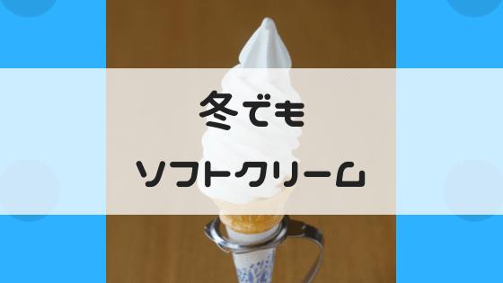 札幌 ソフトクリーム