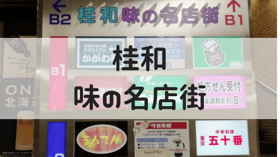 桂和 味の名店街