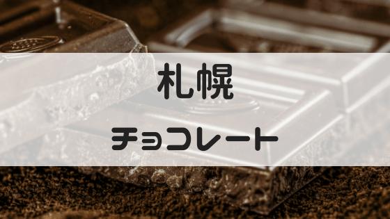 札幌チョコレート