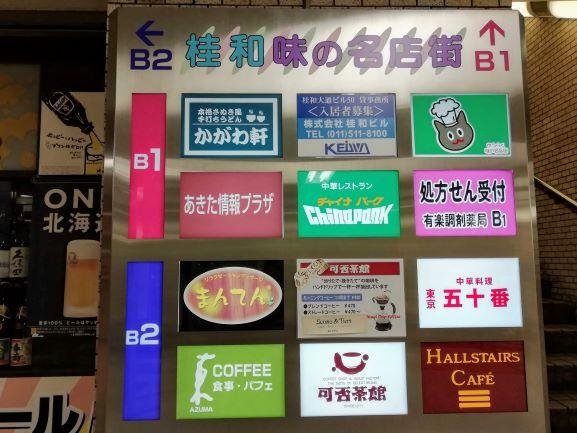 桂和味の名店街