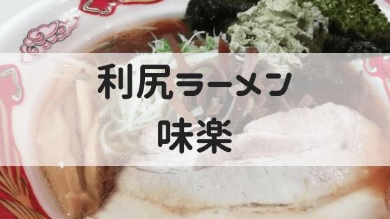 大丸札幌 全国ぐるっと人気の味めぐり