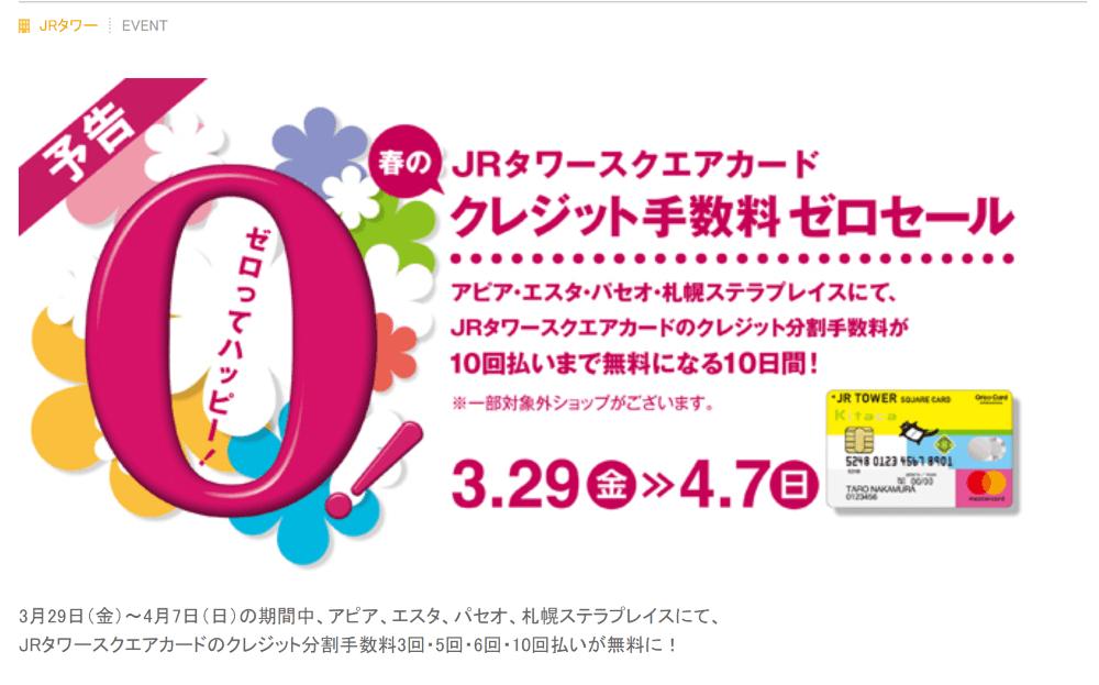 JRタワースクエアカードクレジット手数料ゼロセール