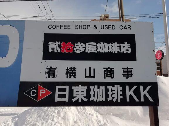 フトミコーヒー