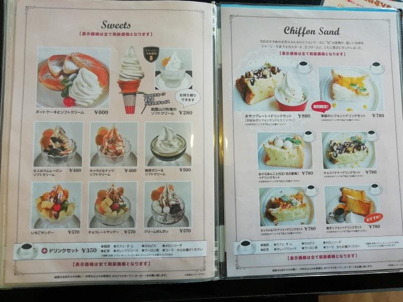 神野喫茶店