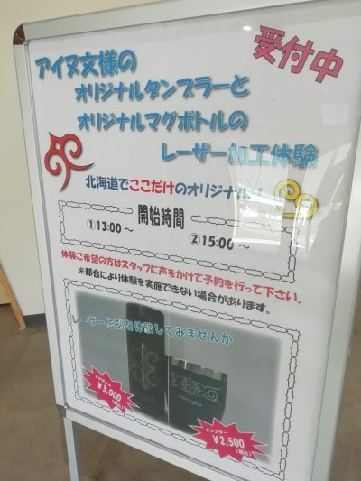 二風谷アイヌ工芸伝承館