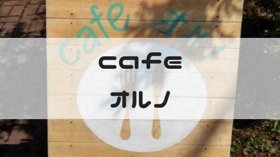 カフェ オルノ