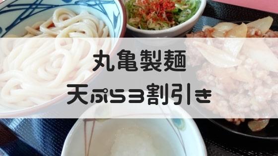丸亀製麺 天ぷら30%引き