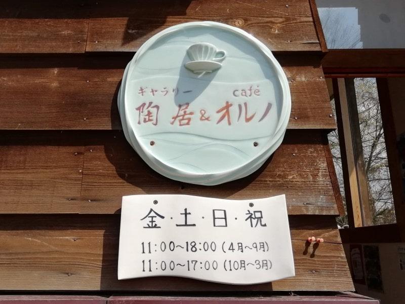 ギャラリー陶居 & cafe オルノ