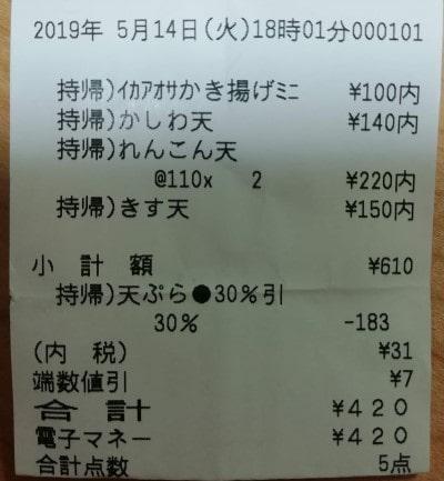 丸亀製麺 天ぷら持ち帰り30%割引