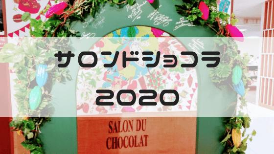 サロンドショコラ
